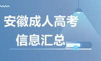 2020安徽成人高考信息汇总