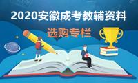 2020安徽成人高考教辅资料选购